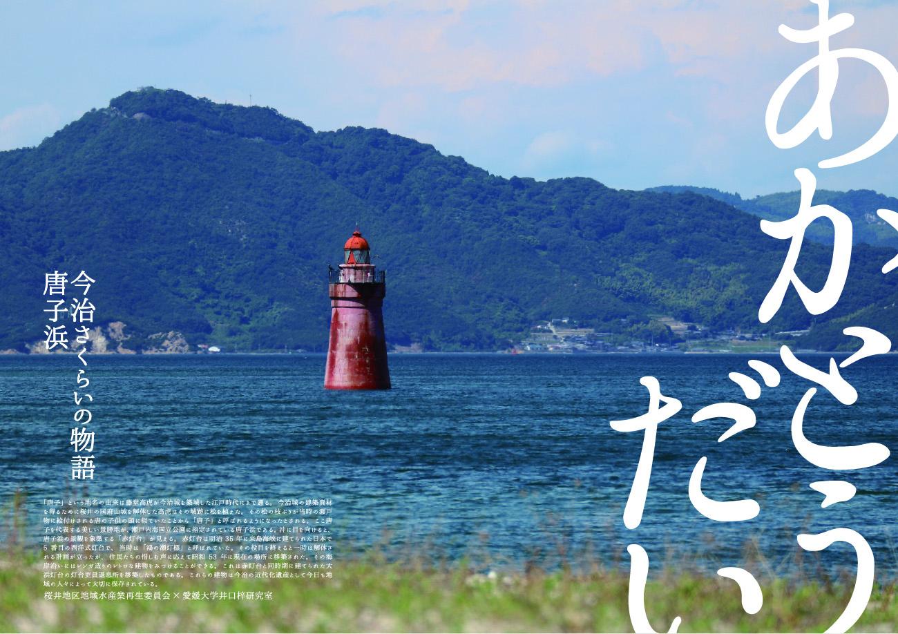 赤灯台と唐子浜