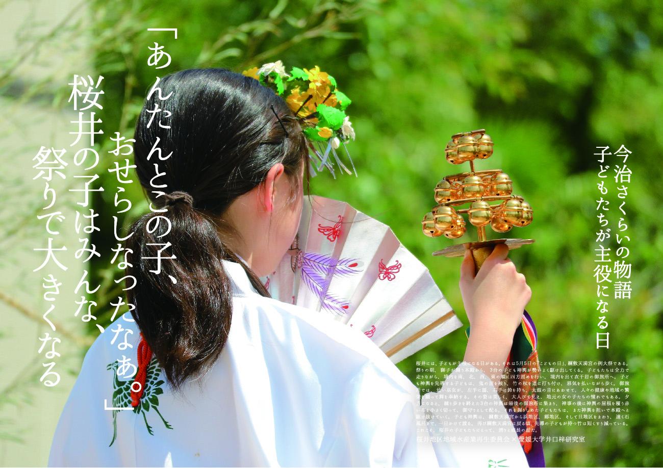 綱敷天満宮 春季例大祭