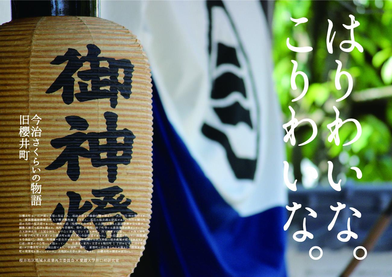 浜桜井の歴史
