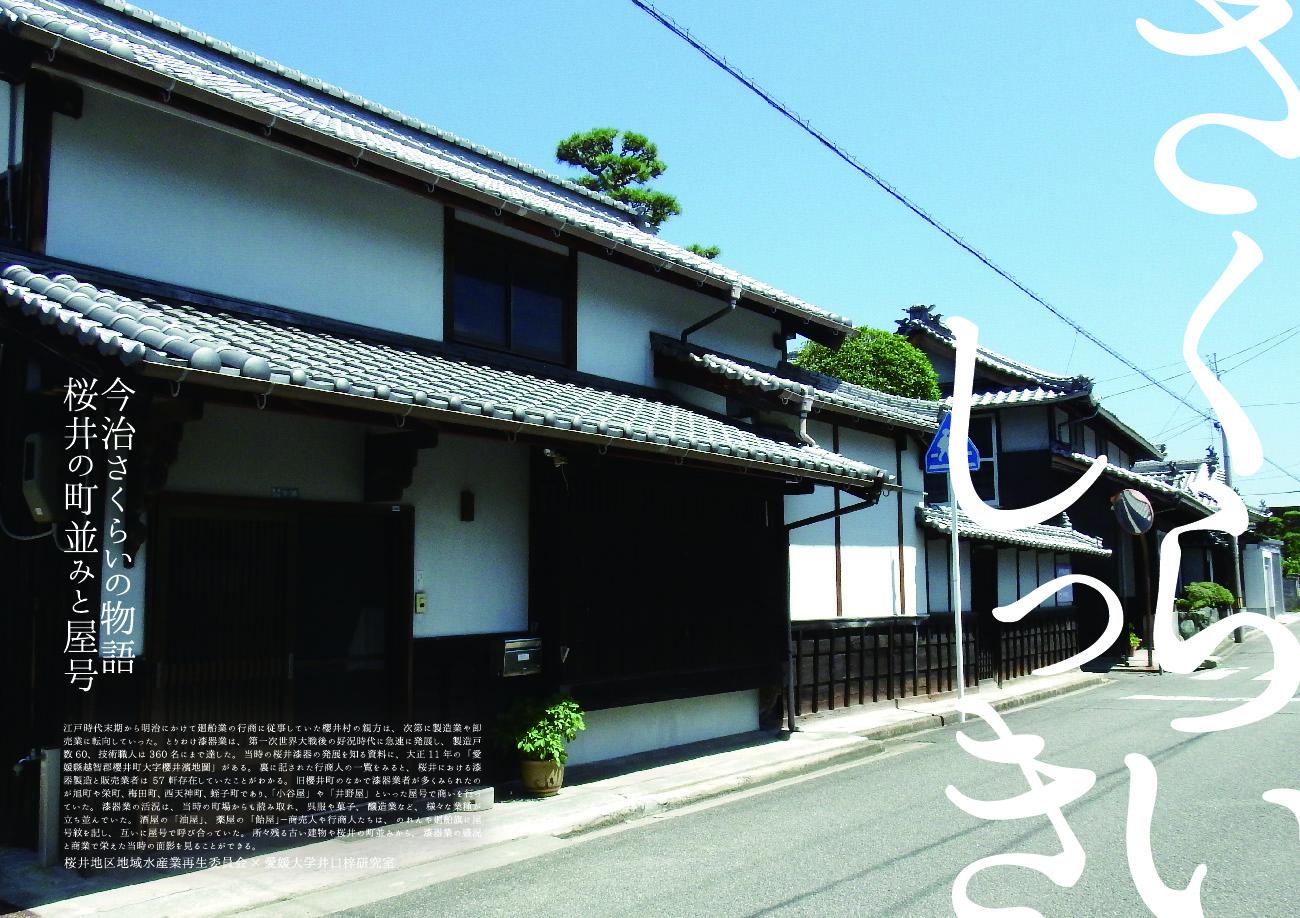 桜井の町並みと屋号